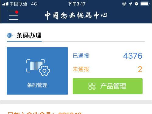 中国编码APP介绍